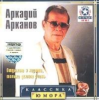 Отдыхаю Я Хорошо, Только Устаю Очень - Аркадий Арканов
