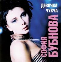 Sofija Bubnowa. Dewotschka - Tschuktscha - Sofiya Bubnova