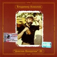 Vladimir Asmolov. Devochki-Venerochki - 86. Antologiya Vladimira Asmolova - Vladimir Asmolov