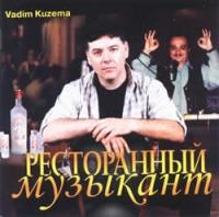 Вадим Кузема. Ресторанный музыкант - Вадим Кузема