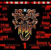 Ария. Лучшие Песни 85-89 - Ария