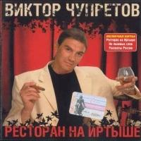 Ресторан на Иртыше - Виктор Чупретов
