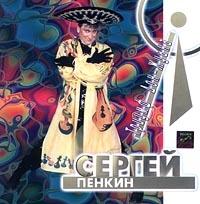 Triumf Don-Zhuana - Sergey Penkin