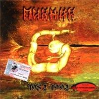 1982 - 1992  Настоящие Дни - Пикник