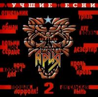 Ария.  Лучшие Песни 91-98 - Ария