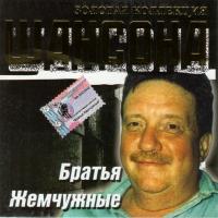 Bratja Schemtschuschnye. Solotaja kollekzija schansona - Bratya Zhemchuzhnye