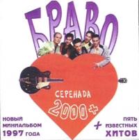 Bravo. Serenada 2000+ - Bravo