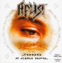 Ария. 2000 и одна ночь - Ария