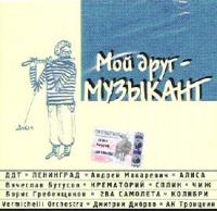 Moy drug muzykant  Pesni dlya Dyushi - Vyacheslav Butusov, DDT , Splin , Andrey Makarevich, Dmitriy Dibrov