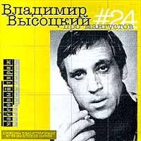 Vladimir Vysotskij. No 24. Pro mangustov - Wladimir Wyssozki