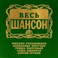 Various Artists. Wes schanson na MP3 Nr. 2 (mp3) - Sergey Grubov, Mihail Rubashnikov, Grigoriy Zarechnyy, Sasha Admiral, Aleksandr Poruchik