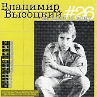 Vladimir Vysotskij. No 26. Za hleb i vodu - Wladimir Wyssozki