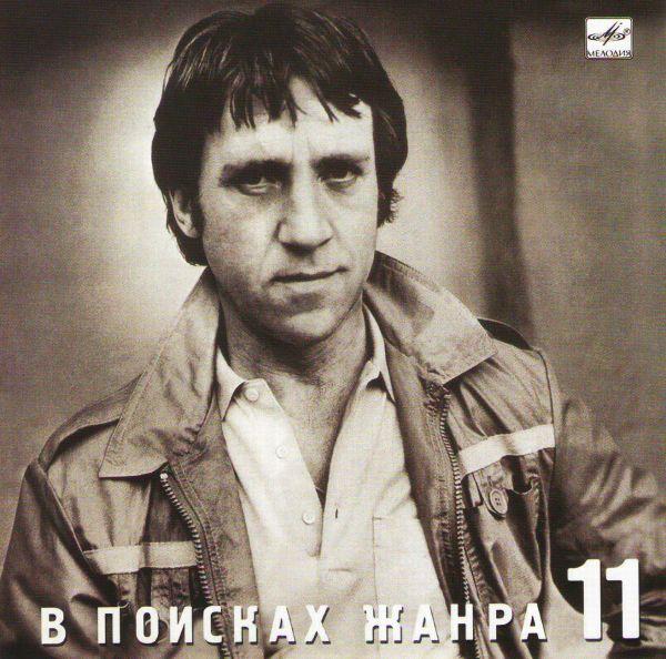 Vladimir Vysotskij. No 11. V poiskah zhanra - Wladimir Wyssozki