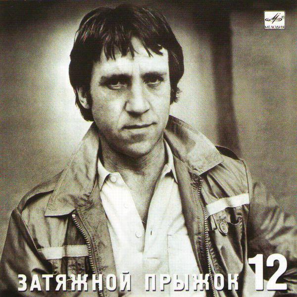 Vladimir Vysotskij. No 12. Zatyazhnoj pryzhok (Melodiya) - Wladimir Wyssozki