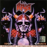 Ария. Герой асфальта (1998) - Ария