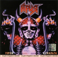 Ariya. Geroy asfalta (1998) - Ariya (Aria)
