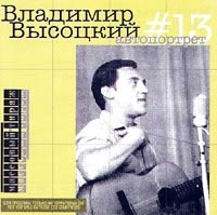 Vladimir Vysotskij. No 13. Avtoportret - Wladimir Wyssozki