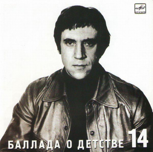 Vladimir Vysotskij. No 14. Ballada o detstve - Wladimir Wyssozki