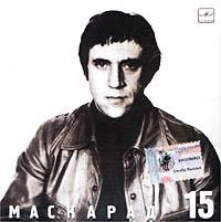Vladimir Vysotskij. No 15. Maskarad (Melodiya) - Vladimir Vysotsky