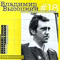 Vladimir Vysotskij. Nr 18. Antialkogolnaya - Wladimir Wyssozki