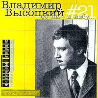 Vladimir Vysotskij. Nr 21. To li - v izbu… - Wladimir Wyssozki
