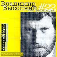 Vladimir Vysotskij. Nr 22. Beg inohodtsa (SoLyd Records) - Wladimir Wyssozki