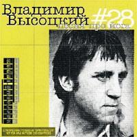Vladimir Vysotskij. Nr 28. Pesnya pro joga - Vladimir Vysotsky