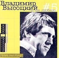 Vladimir Vysotskij. Nr 5. YA ne lyublyu - Wladimir Wyssozki