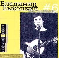 Владимир Высоцкий. №6. Бал-маскарад - Владимир Высоцкий