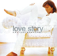 Дмитрий Маликов. Love Story - Дмитрий Маликов