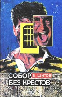 Собор Без Крестов  книга 2 - Владимир Шитов