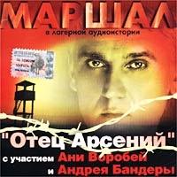 Отец Арсений - Александр Маршал