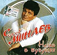 Сергей Минаев. Назад в будущее - Сергей Минаев
