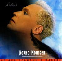 CD Диски Борис Моисеев. Лебедь - Борис Моисеев