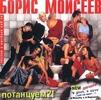 Потанцуем?! - Борис Моисеев