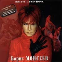 Просто Щелкунчик - Борис Моисеев