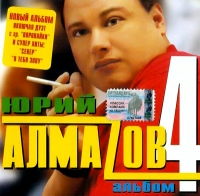 Yurij Almazov. Albom 4 - Yuriy Almazov