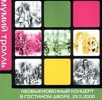 Neobyknovennyy koncert v gostinom dvore, 25 11 2000 - Mumiy Troll