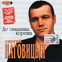 Sergey Nagovicin  Do svidaniya, koresha - Sergey Nagovicyn