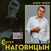 Sergej Nagovitsyn. Dori-Dori - Sergey Nagovicyn