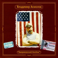 Vladimir Asmolov. Amerikanskij Albom. Antologiya Vladimira Asmolova - Vladimir Asmolov