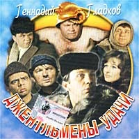 Gennadiy Gladkov  Dzhentlmeny udachi - Gennadiy Gladkov