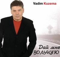 Vadim Kuzema. Daj mne volnuyu - Vadim Kuzema