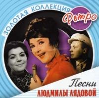 CD Диски Людмилы Лядовой. Золотая Коллекция Ретро - Людмила Лядова