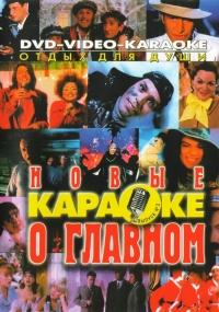 Wideo Karaoke. Wypusk 2. Nowye Karaoke o Glawnom - Natasha Koroleva, Tatyana Bulanova, Alena Apina, Anzhelika Varum, Ivanushki International , Leonid Agutin, Igor Nikolaev
