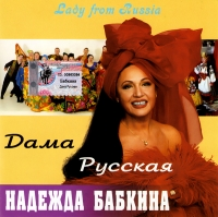 Надежда Бабкина. Дама Русская - Надежда Бабкина