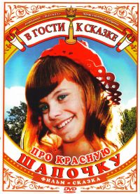 DVD About the Little Red Riding Hood (Pro Krasnuyu Shapochku) - Leonid Nechaev, Aleksej Rybnikov, Inna Vetkina, Rina Zelenaya, Rolan Bykov, Evgeniy Evstigneev, Yurij Belov, Mariya Barabanova, Vladimir Basov, Galina Volchek, Nikolaj Trofimov, Mariya Vinogradova, Yana Poplavskaya