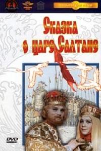 Story About Czar Saltan (Skazka o tsare Saltane (k/f)) - Aleksandr Ptushko, Gavriil Popov, Igor Geleyn, Valentin Zaharov, Oleg Vidov, Larisa Golubkina, Valerij Nosik