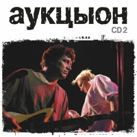 Aukzyon. mp3 Collection. Vol. 2 (mp3) - AuktYon