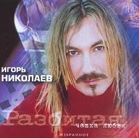 Razbitaya chashka lyubvi  Izbrannoe - Igor Nikolaev
